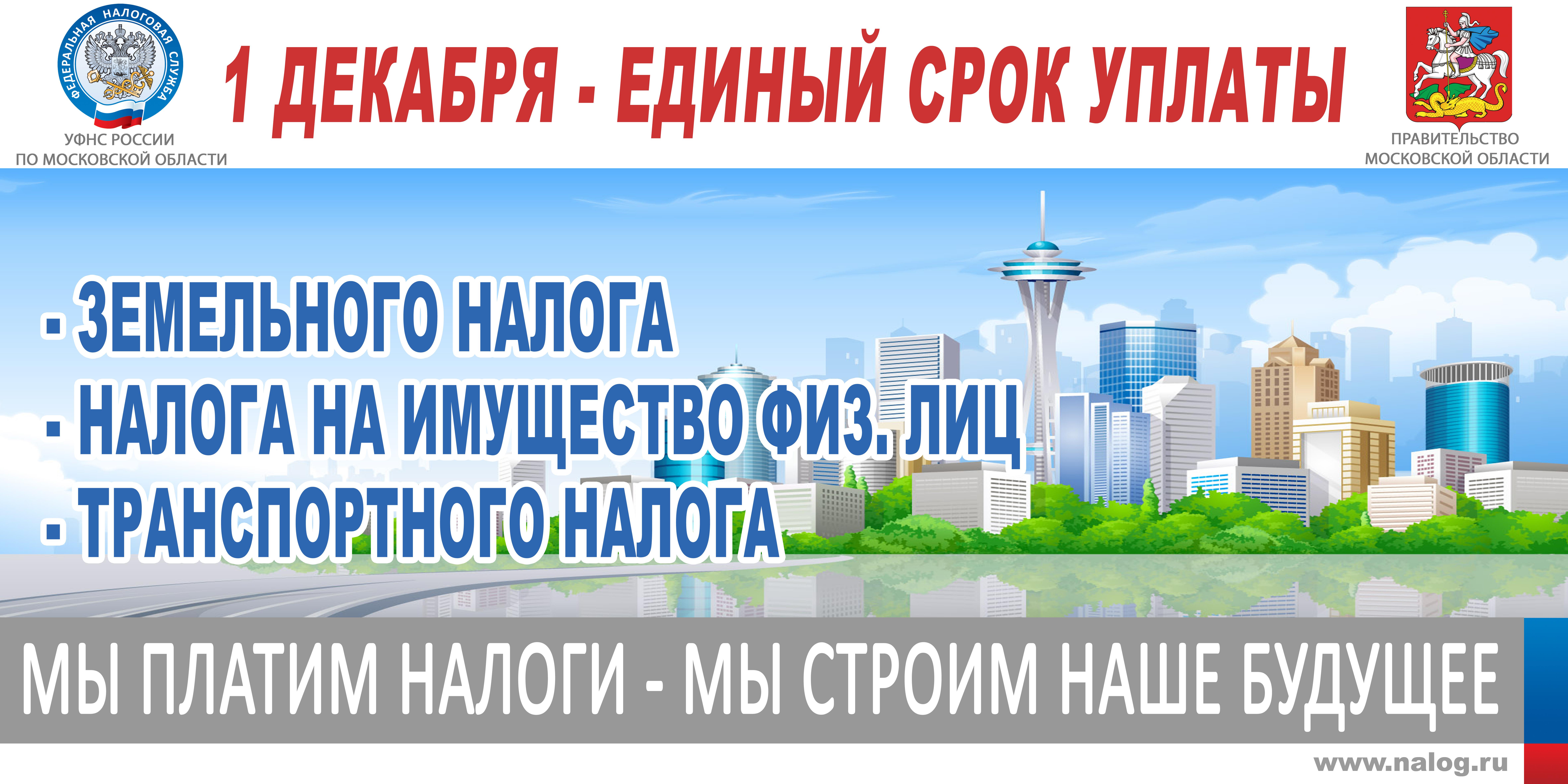 Межрайонная инспекция Федеральной налоговой службы № по  Межрайонная инспекция Федеральной налоговой службы №3 по Московской области